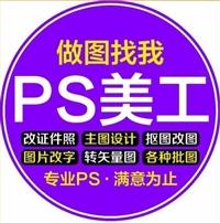 重庆P图无痕:修图、PS、改图、改字、扣图换脸、证件照