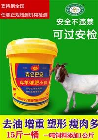 牛羊催肥飼料反芻動物催肥飼料添加劑