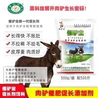 肉驢催肥促長劑漲肚拉稀腸道消化增加采食量驢寶飼料添加劑