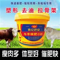 牛羊小料促进消化去油型添加剂