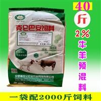 預混合飼料預混料催肥牛羊植物提取物催肥養殖場可用濃縮型預混料克倫巴安廠家