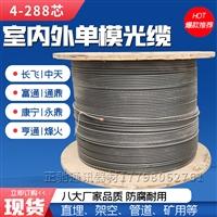 GYTA、GYTS出售光缆 12芯24芯36芯48芯72芯96芯144芯288芯均可定制