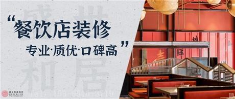 合肥新中式餐饮店装修,暖色调灯光设计,烘托温馨氛围