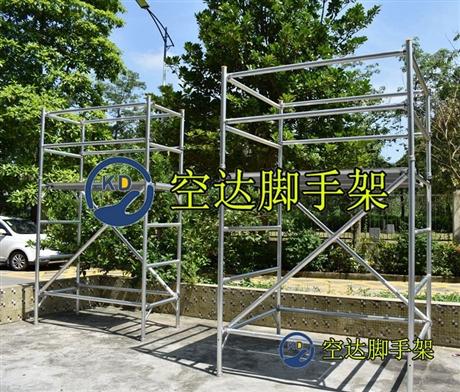 升降式深圳空达GF50铝合金工地用脚手架可灵活移动平台