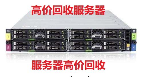 二手服务器回收 高价回收服务器电脑