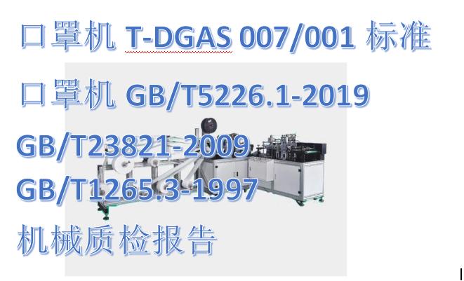 塑料机械设备GB23821委托检验报