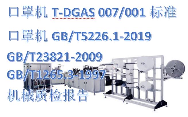 平衡机GB12265质检报告委托测试