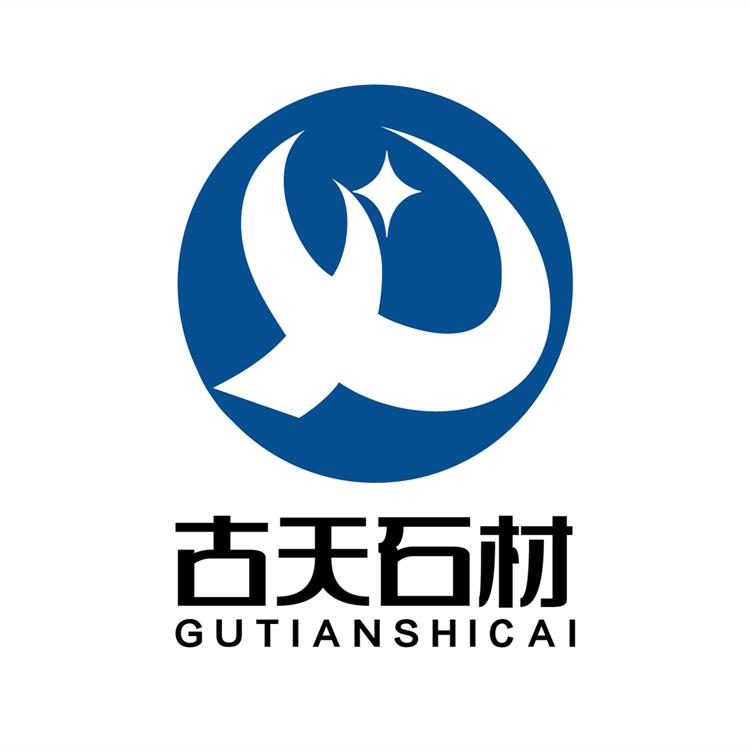 曲阳县古天石材雕塑有限公司