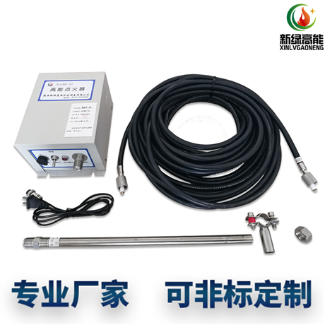 高能点火器 XLGND-12含点火杆电缆