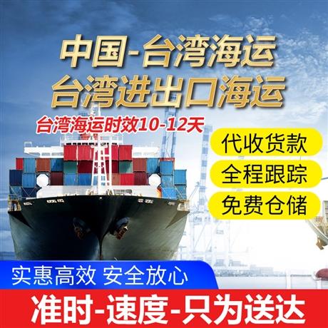 广州快递寄台湾海快专线  台湾快递公司