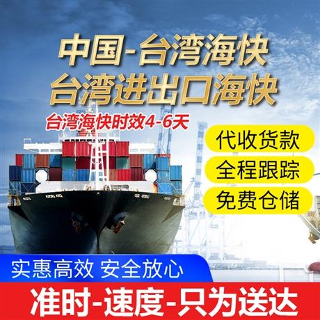 厦门快递寄台湾海快专线  台湾快递公司