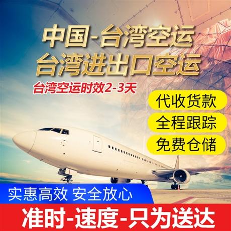 广州快递寄台湾国际快递专线  台湾空运进出口公司