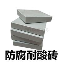 40厚耐酸砖生产工厂 焦作市众光耐酸瓷业有限公司