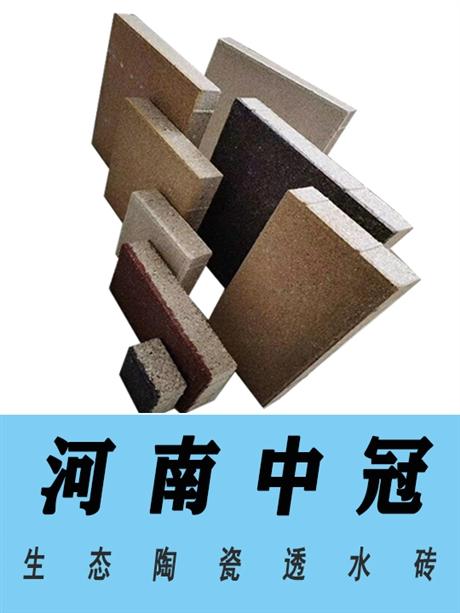 多色系陶瓷透水砖 云南陶瓷透水砖质量过硬