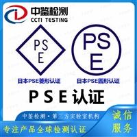 日本PSE认证 PSE认证费用