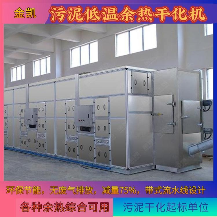 低温余热污泥干化机 余热利用污泥烘干机