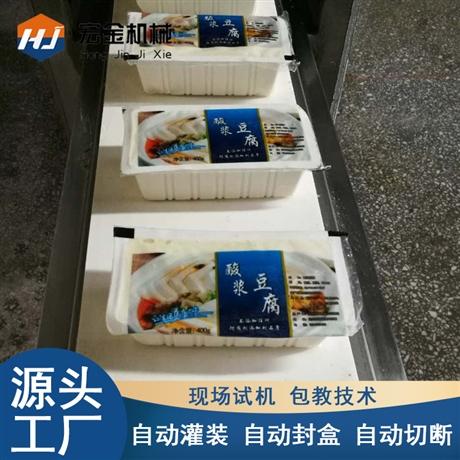 宏金機械日產10000盒內酯豆腐機 豆制品設備整體解決方案