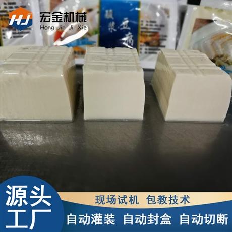 宏金機械自動落盒內酯豆腐機 盒裝嫩豆腐機 開豆腐廠需要的設備