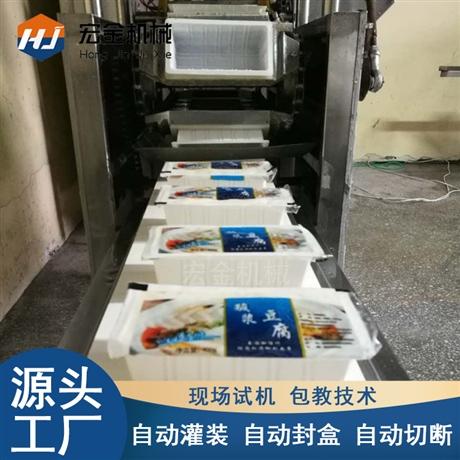宏金小型盒裝內酯豆腐機 嫩豆腐機設備 豆制品生產流水線