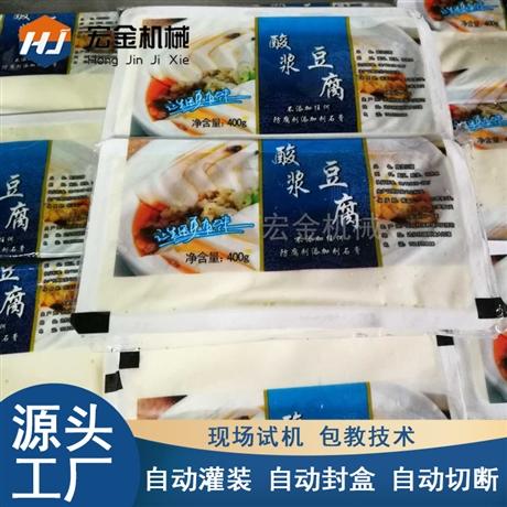 宏金豆腐坊設備 盒裝內酯嫩豆腐機設備 豆制品自動生產線