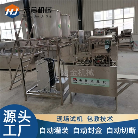宏金機械自動盒裝內酯豆腐機 嫩豆腐生產線 豆制品加工機械