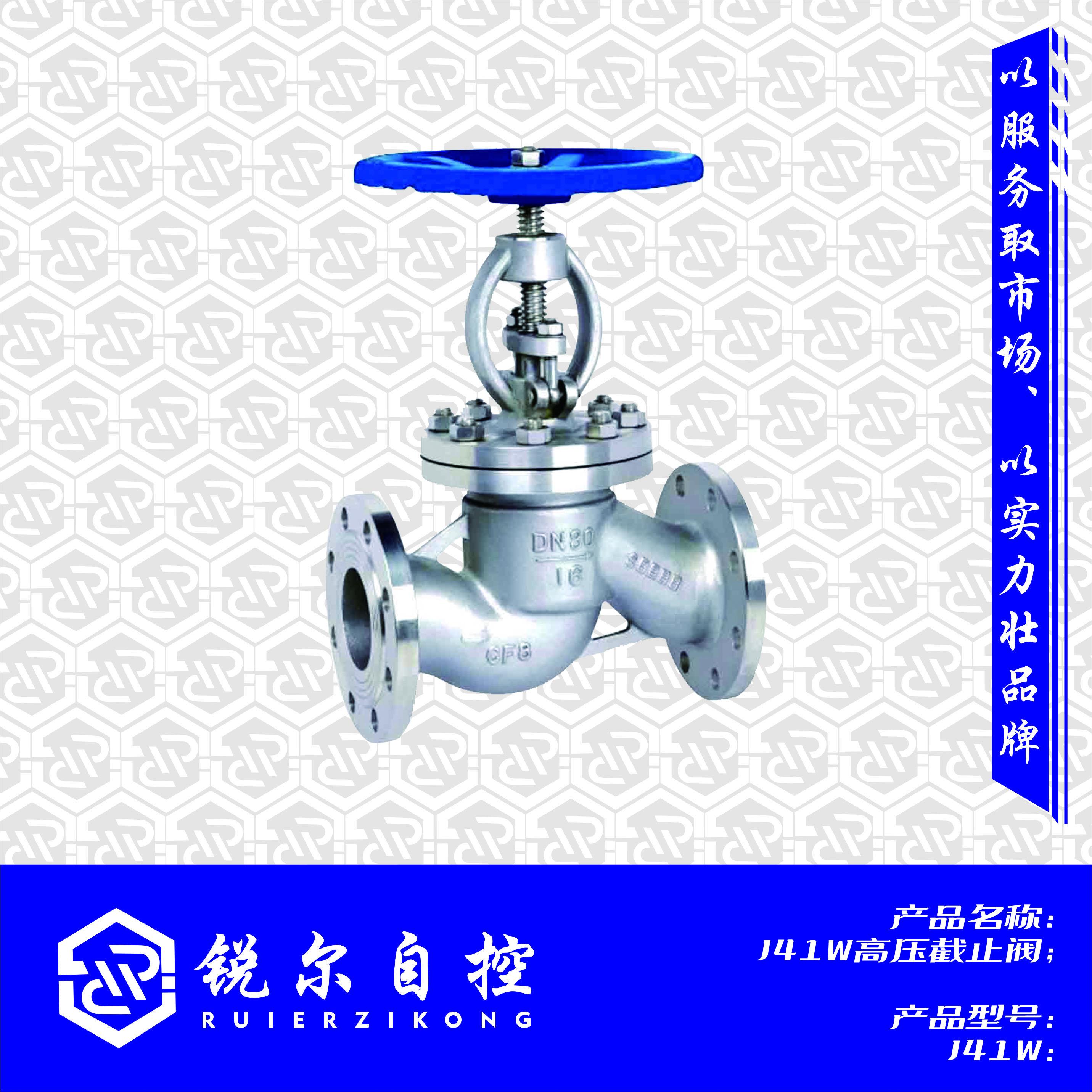 上海锐尔高压截止阀J41W高压法兰截止阀