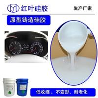 汽车仪表板模具硅胶 高硬度加成型液体硅胶