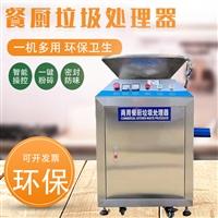 立式垃圾处理器厂家 学校用新型垃圾处理器 大型厨房垃圾处理器