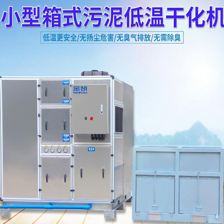 小型污泥低温干化机 小型箱体式污泥烘干机 箱体式污泥低温干化机厂家