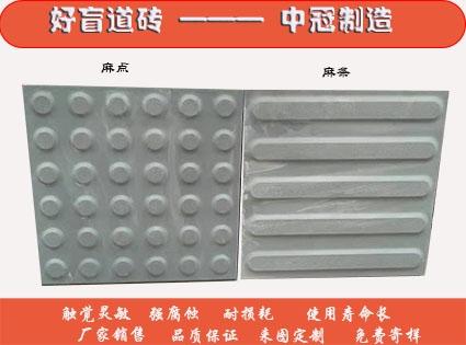 重庆盲道砖设计合理 高铁地铁站台常用盲道砖