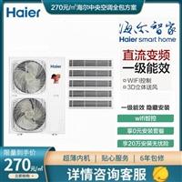 天津海爾中央空調 一拖五雙風扇式多聯機中央空調WIFI智控包安裝
