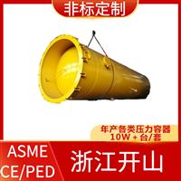 DOSH储气罐-卧式碳钢储气罐-空压机储气罐厂家-非标定制开山品牌