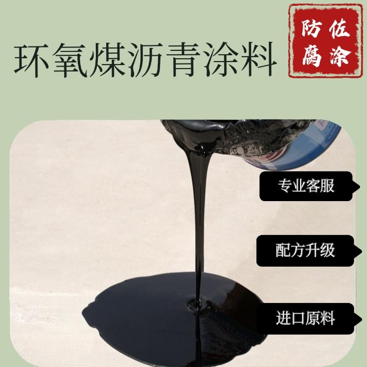 西安污水池防腐涂料环氧型
