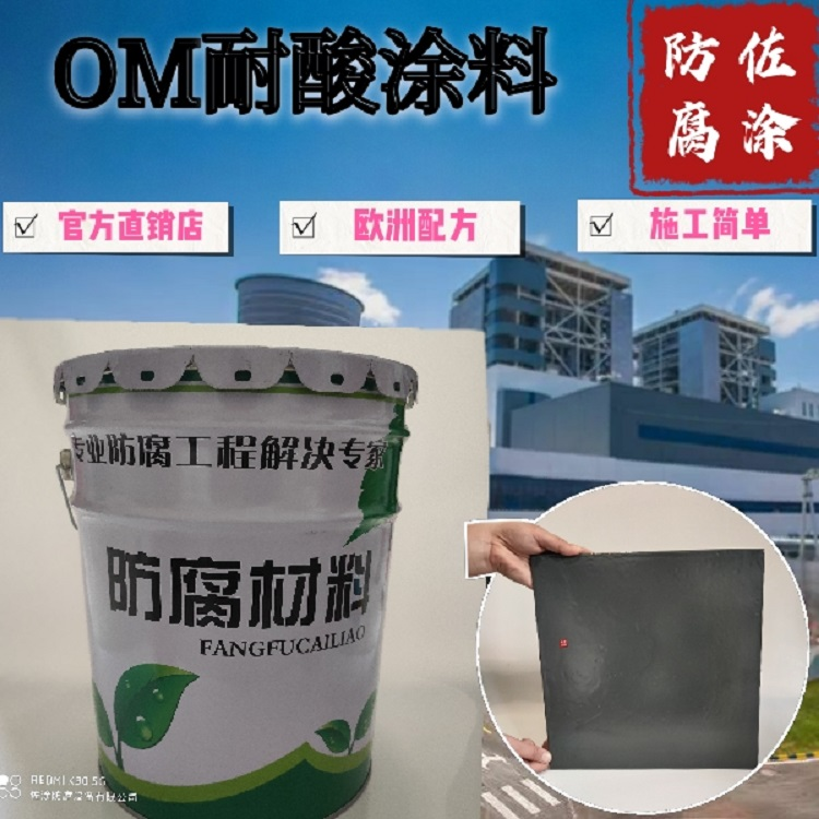 om防腐涂料厂家OM-5复合涂料