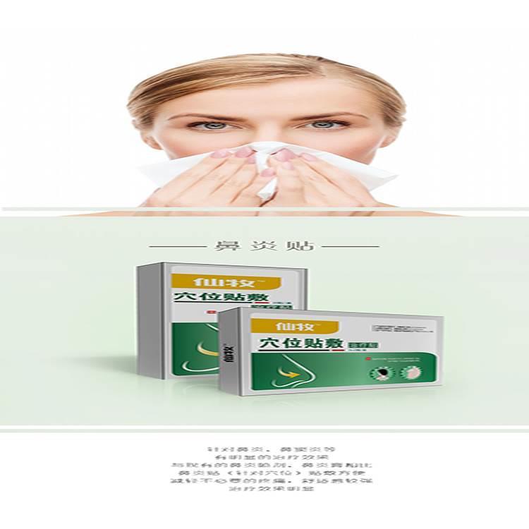 鼻炎贴 鼻炎贴穴位 止鼾贴鼻炎贴东贝