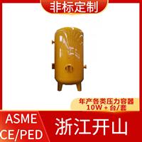 定制储气罐-开山支持非标定制储气罐-储气罐压力容器生产厂家