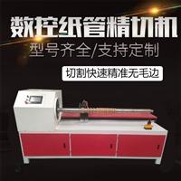 圆纸筒切割机 聚成数控纸管分段分切机 单刀纸筒切割机