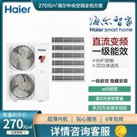 天津海爾中央空調5匹變頻一拖四、一拖五多聯式家用中央空調