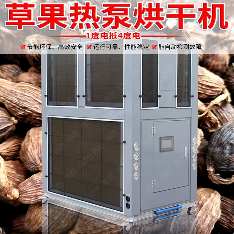 草果烘干机 草果烘干设备 金凯热泵空气能烘干机
