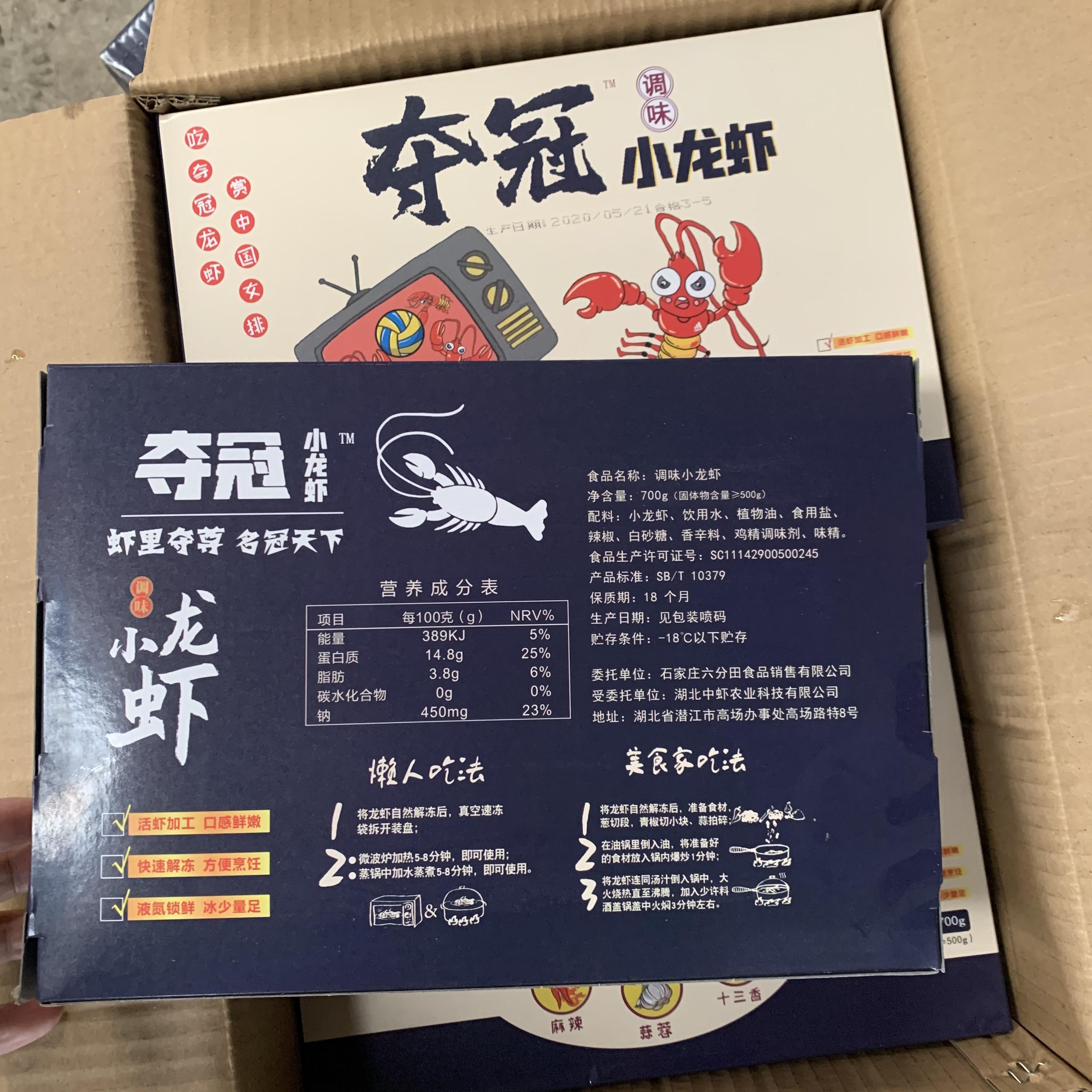 萊克調味蝦加熱即食麻辣蒜蓉十三香口味700克345/456/678規格