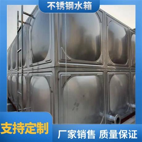 组合不锈钢水箱 生活不锈钢水箱