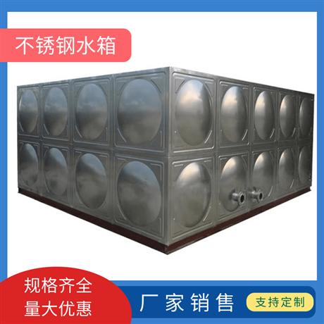 方形不锈钢水箱 装配式不锈钢水箱