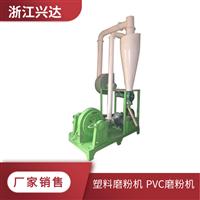 浙江塑料磨粉机 塑料磨粉机厂家
