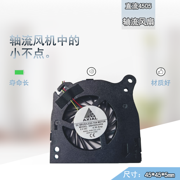 4505鼓风机45*45*5mm超静音微型 手持设备人脸识别数码风扇