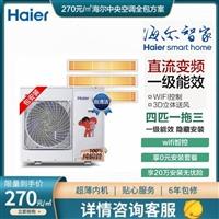 天津海爾中央空調一拖三變頻冷暖多聯機一級能效