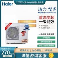 天津海爾家用中央空調一拖二冷暖變頻中央空調