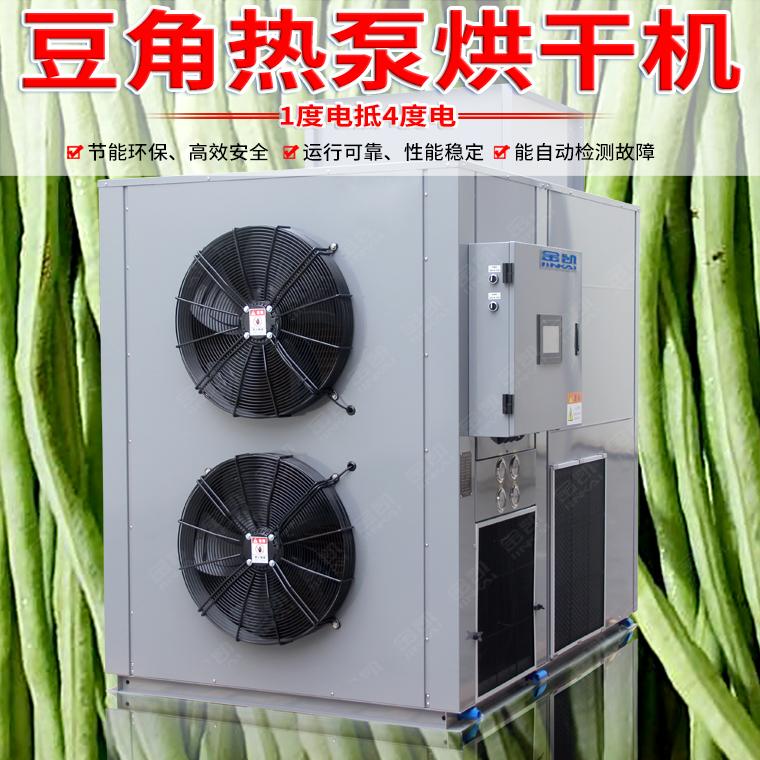 豆角烘干机,豆角干烘干机,干豆角烘干,空气能烘干机厂家