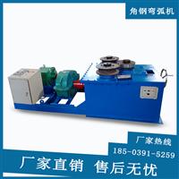 80型槽钢弯弧机广东地区 厂家销售