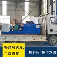 100型槽钢弯弧机上海地区 厂家销售