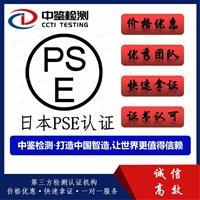 PSE认证的周期